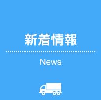 採用情報更新しました。大型乗務員・整備士・大阪・桜島・千葉・西宮営業所