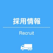 京都出張所の採用情報